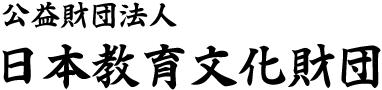 一般財団法人 日本教育文化財団